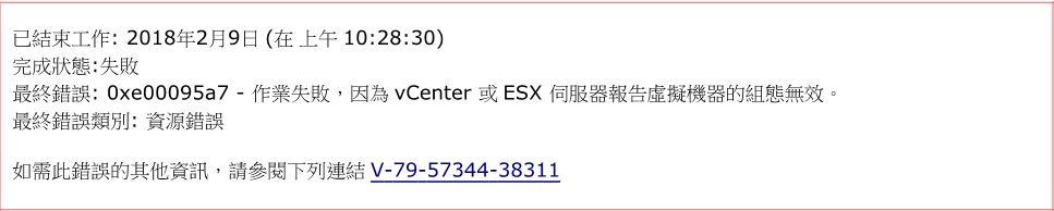 BE-error-0xE00095A7.jpg